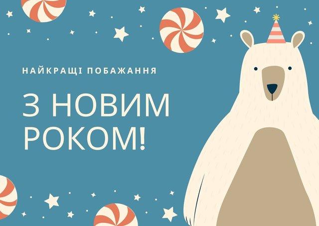 Картинки з Новим роком 2020: найкращі новорічні листівки і відкритки - фото 377478