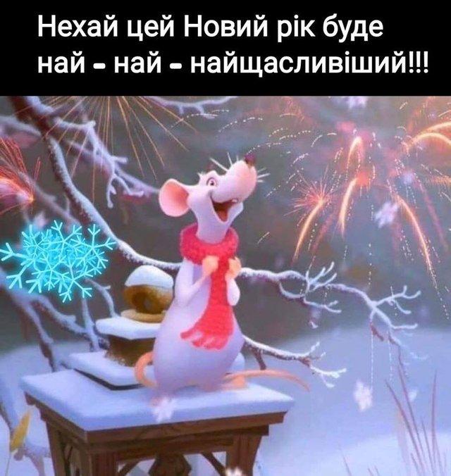 Картинки з Новим роком 2020: найкращі новорічні листівки і відкритки - фото 377485