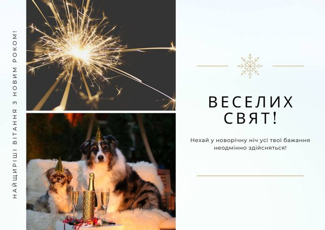 Картинки з Новим роком 2020: найкращі новорічні листівки і відкритки - фото 377489