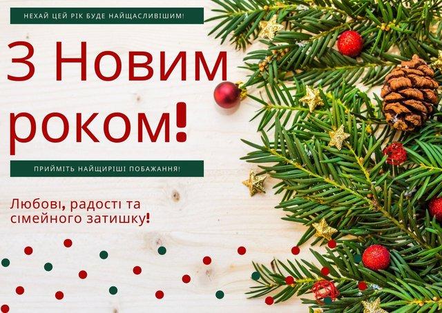 СМС привітання з Новим роком 2020: короткі новорічні побажання - фото 377556