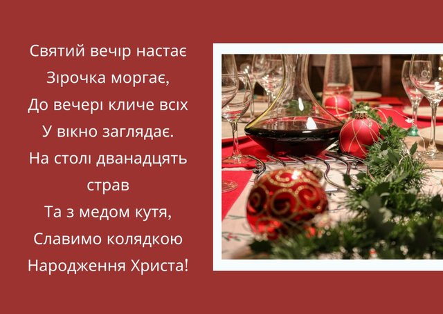 Картинки зі Святим вечором 2020: вітальні листівки і відкритки на Святвечір - фото 378035