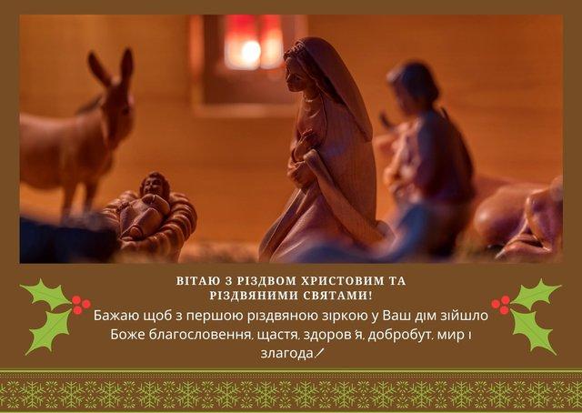 Картинки зі Святим вечором 2020: вітальні листівки і відкритки на Святвечір - фото 378036