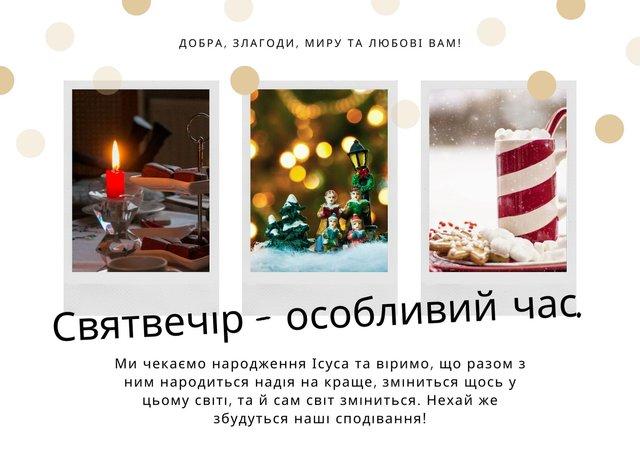 Картинки зі Святим вечором 2020: вітальні листівки і відкритки на Святвечір - фото 378037