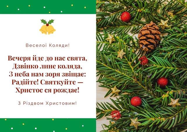 Картинки зі Святим вечором 2020: вітальні листівки і відкритки на Святвечір - фото 378040