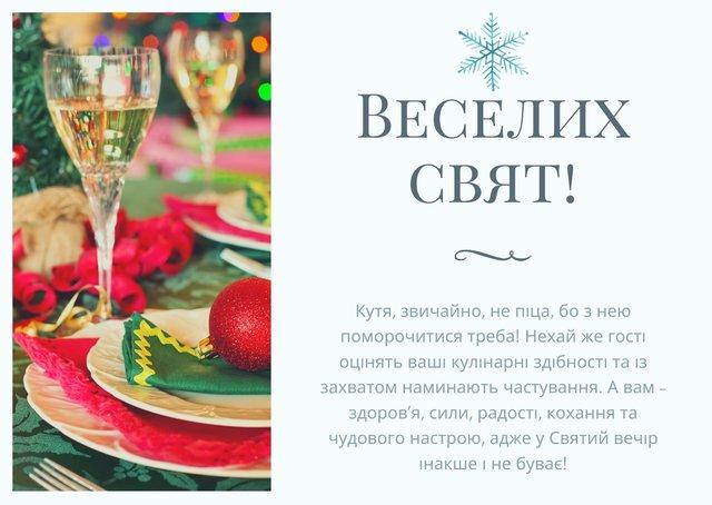 Картинки зі Святим вечором 2020: вітальні листівки і відкритки на Святвечір - фото 378043