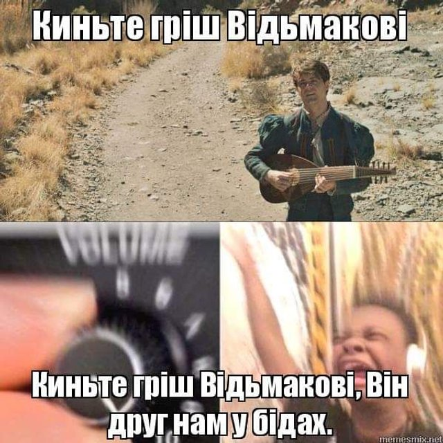 Киньте гріш Відьмакові: українська версія пісні підкорює мережу - фото 379219