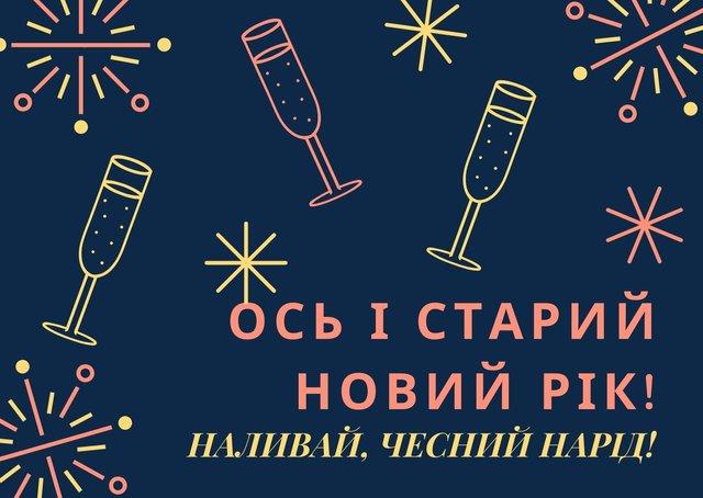 Картинки зі Старим Новим роком 2020: гарні листівки і прикольні відкритки - фото 379379
