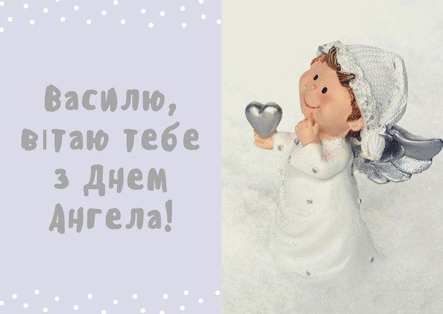 Картинки з Днем ангела Василя: вітальні листівки і відкритки 2020 - фото 379391