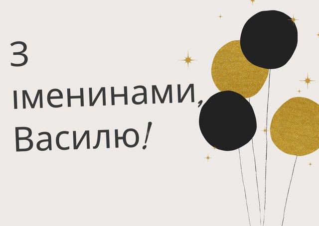 Картинки з Днем ангела Василя: вітальні листівки і відкритки 2020 - фото 379392