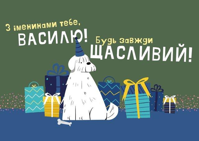 Картинки з Днем ангела Василя: вітальні листівки і відкритки 2020 - фото 379394