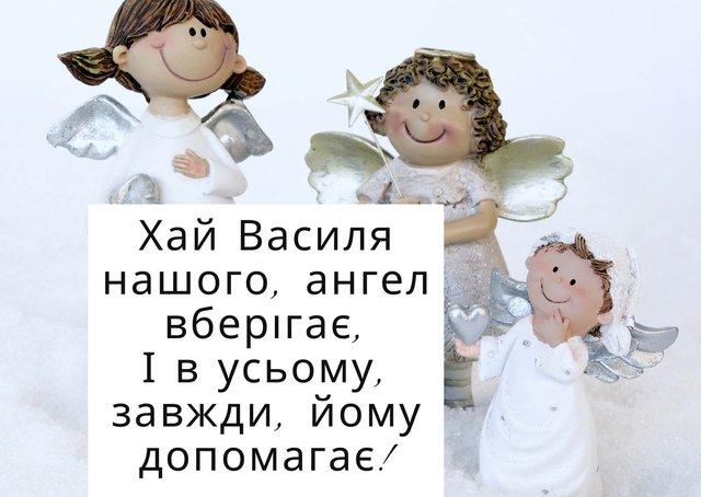 Картинки з Днем ангела Василя: вітальні листівки і відкритки 2020 - фото 379395