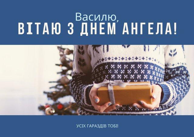 Картинки з Днем ангела Василя: вітальні листівки і відкритки 2020 - фото 379397