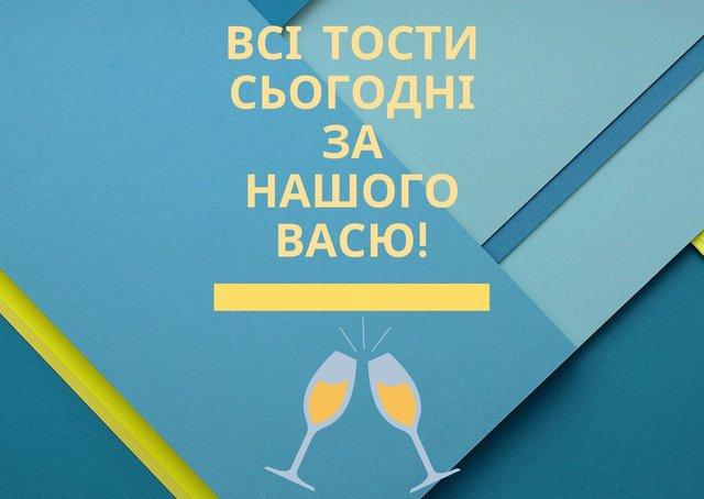 Картинки з Днем ангела Василя: вітальні листівки і відкритки 2020 - фото 379398