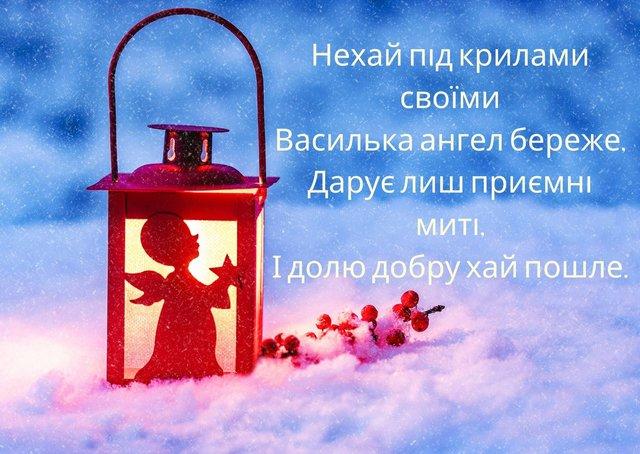 Картинки з Днем ангела Василя: вітальні листівки і відкритки 2020 - фото 379402