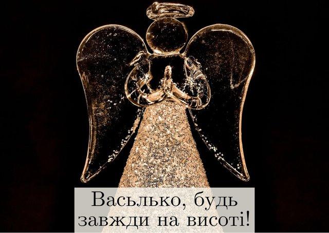 Картинки з Днем ангела Василя: вітальні листівки і відкритки 2020 - фото 379403