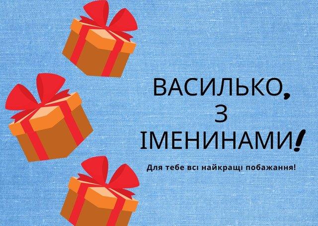 Картинки з Днем ангела Василя: вітальні листівки і відкритки 2020 - фото 379405