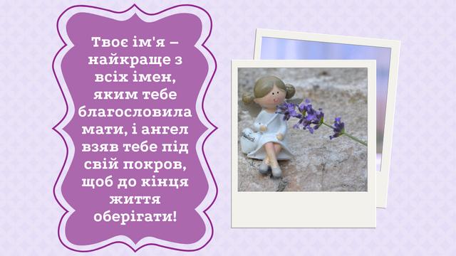 Листівка з привітаннями на іменини - фото 379879