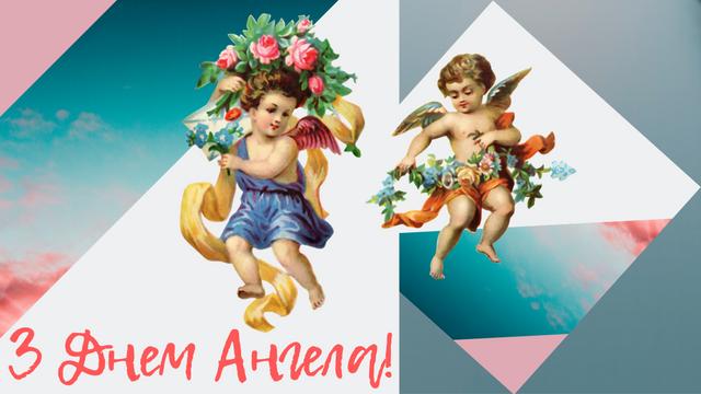 Картинки з Днем ангела: вітальні листівки, відкритки і фото з іменинами - фото 379885