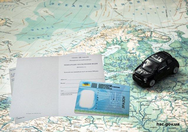 Так виглядає міжнародне посвідчення водія - фото 380097