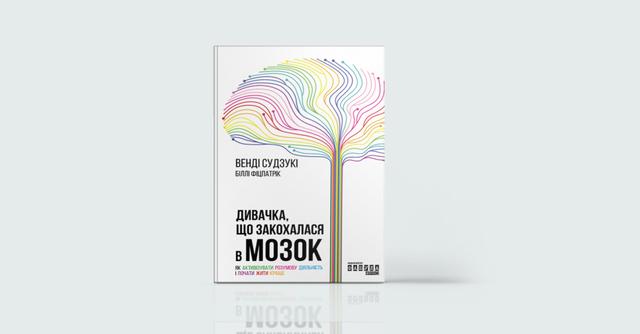 Максимум тренування: 5 книг про те, як покращити пам'ять - фото 380219