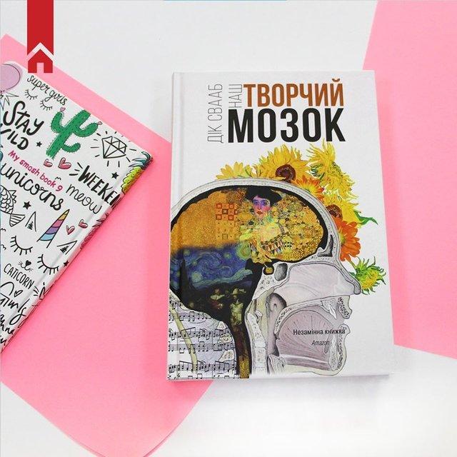 Максимум тренування: 5 книг про те, як покращити пам'ять - фото 380221