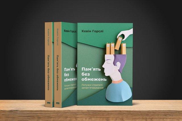 Максимум тренування: 5 книг про те, як покращити пам'ять - фото 380222