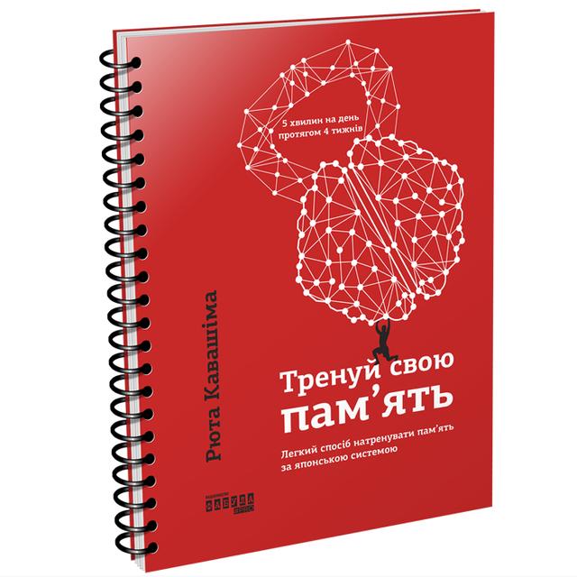Максимум тренування: 5 книг про те, як покращити пам'ять - фото 380223