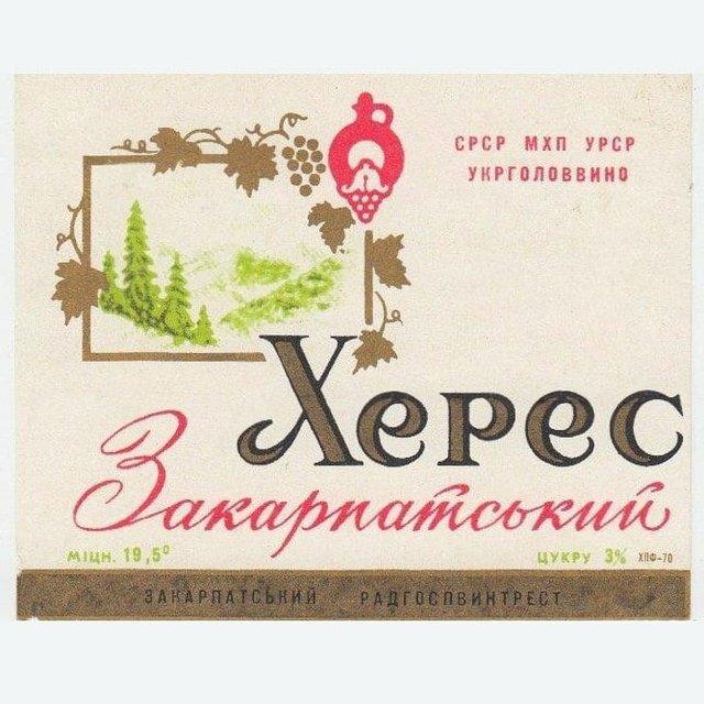 Що пили українці на початку 90-х: ностальгійна добірка алкогольних напоїв - фото 380365