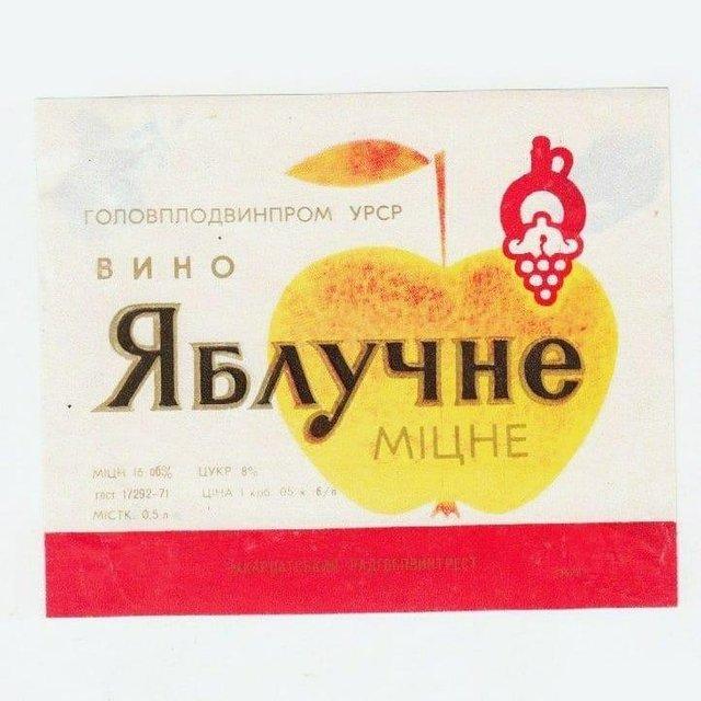 Що пили українці на початку 90-х: ностальгійна добірка алкогольних напоїв - фото 380366