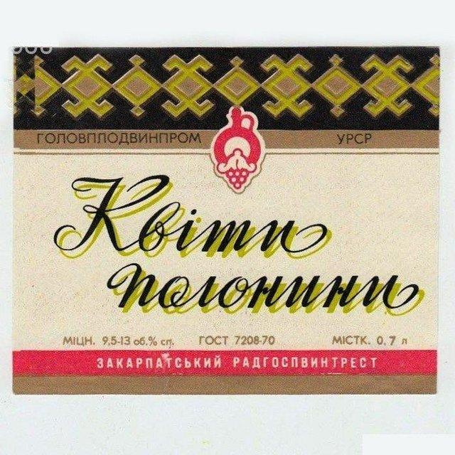 Що пили українці на початку 90-х: ностальгійна добірка алкогольних напоїв - фото 380367