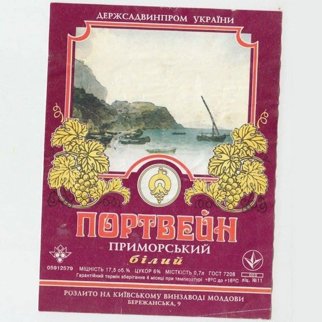 Що пили українці на початку 90-х: ностальгійна добірка алкогольних напоїв - фото 380368