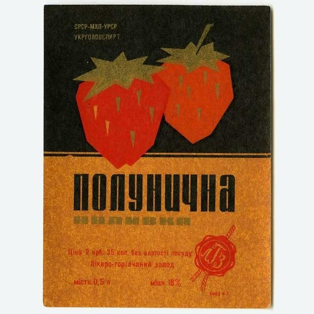 Що пили українці на початку 90-х: ностальгійна добірка алкогольних напоїв - фото 380369