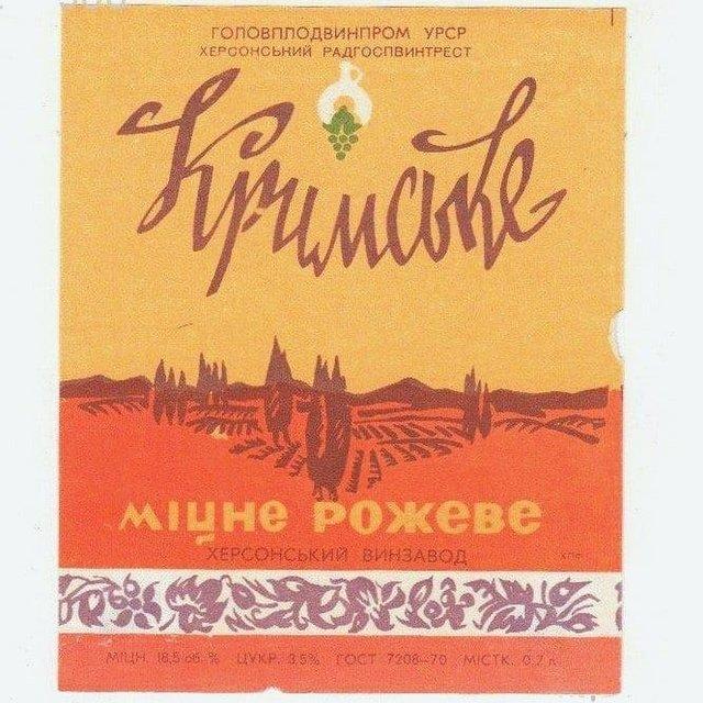 Що пили українці на початку 90-х: ностальгійна добірка алкогольних напоїв - фото 380370