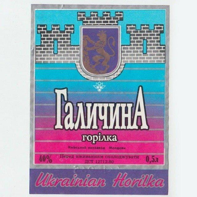 Що пили українці на початку 90-х: ностальгійна добірка алкогольних напоїв - фото 380371