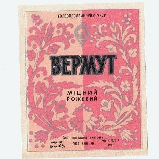 Що пили українці на початку 90-х: ностальгійна добірка алкогольних напоїв - фото 380372