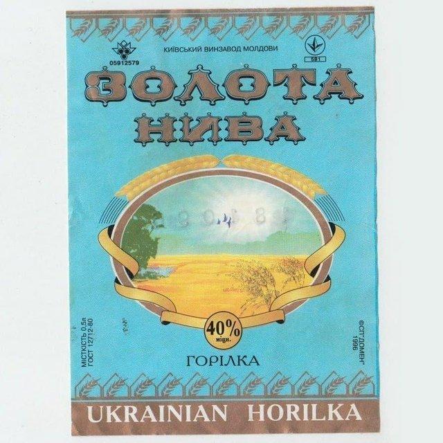 Що пили українці на початку 90-х: ностальгійна добірка алкогольних напоїв - фото 380373