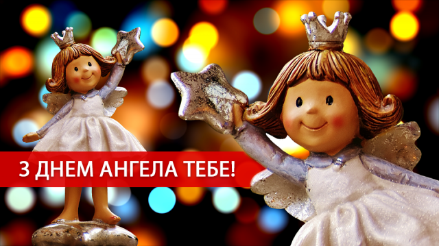 Картинки з Днем ангела: вітальні листівки, відкритки і фото з іменинами - фото 380908