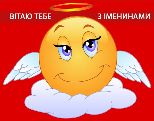 Картинки з Днем ангела: вітальні листівки, відкритки і фото з іменинами - фото 380923