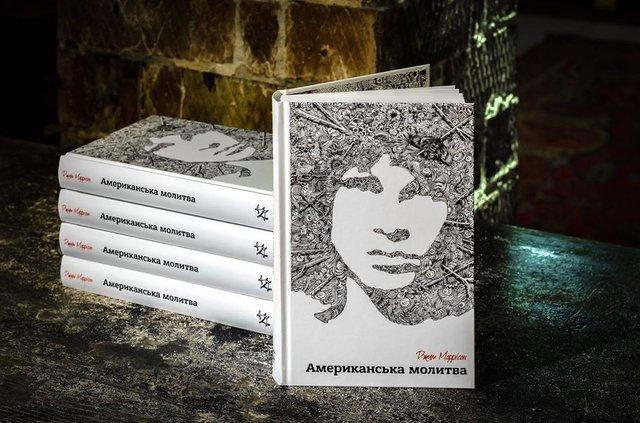 Максимум творчості: 5 книжок, написаних музикантами та художниками - фото 381681