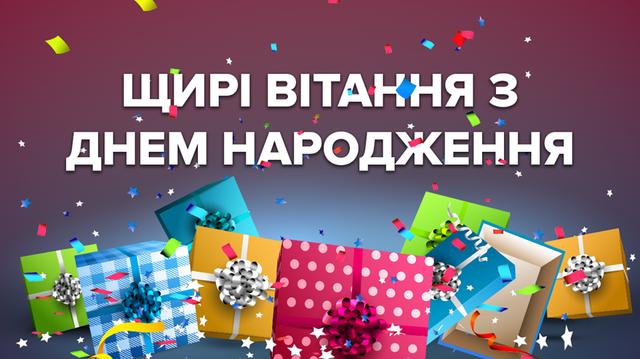 Вітання з днем народження - фото 381795