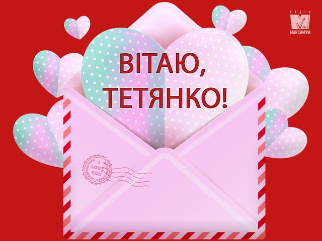 Привітання у Тетянин день у картинці - фото 381804