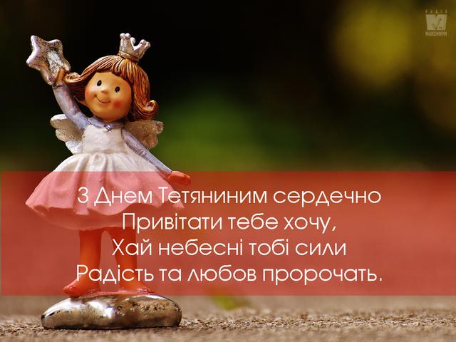 Вітання для Тетяни на іменини - фото 381957