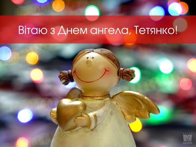 Відкритка для Тетяни на День ангела - фото 381958