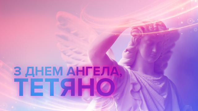 Картинка з Днем ангела Тетяни - фото 382012