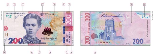 Нацбанк представив новий дизайн 200 гривень - фото 382365