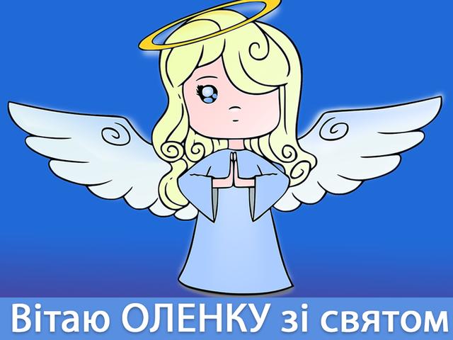 Привітання з Днем ангела Олени: вірші, смс, проза і картинки на іменини - фото 382686