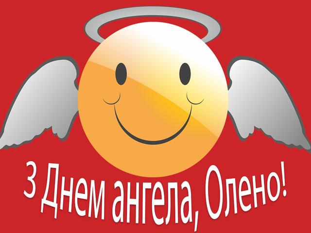 Привітання з Днем ангела Олени: вірші, смс, проза і картинки на іменини - фото 382688