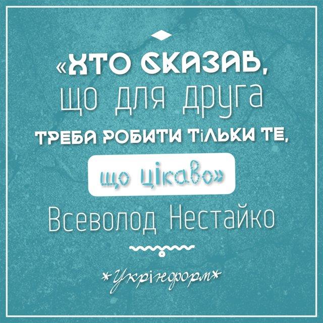 цитата Всеволода Нестайка - фото 383099
