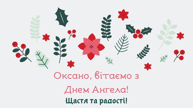 Картинки з Днем ангела Оксани 2020: листівки і відкритки з іменинами - фото 383453