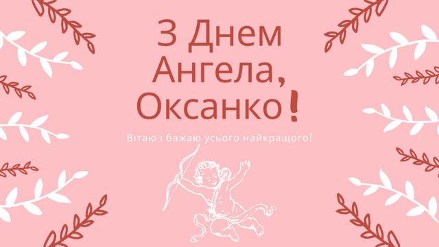 Картинки з Днем ангела Оксани 2020: листівки і відкритки з іменинами - фото 383455